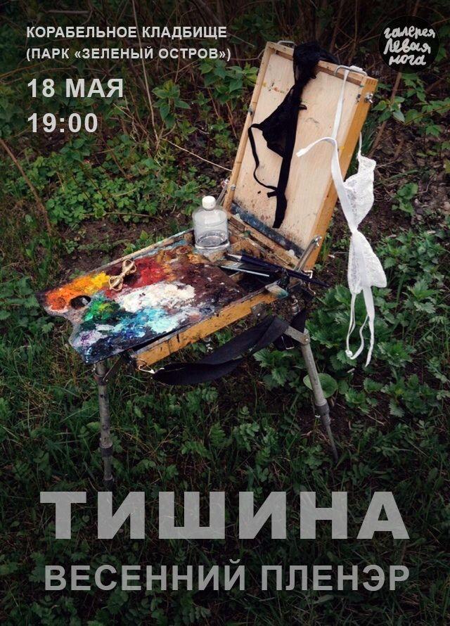 Постер пленэра Тишина