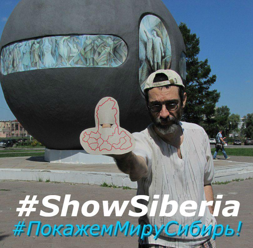 Покажем миру Сибирь!