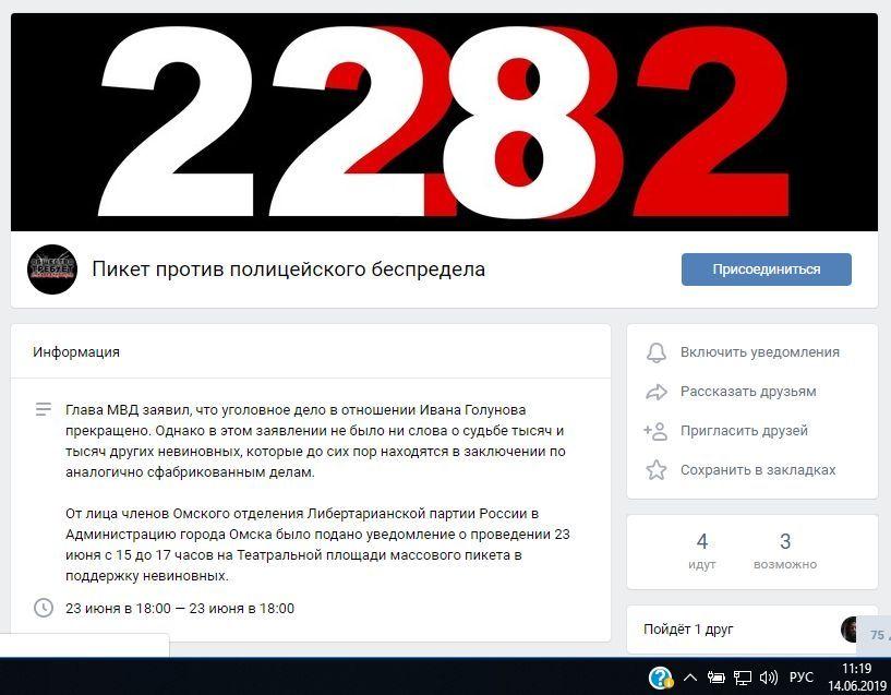 228-282, пикет против полицейского произвола в Омске
