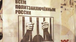 Амнистию всем политзаключённым