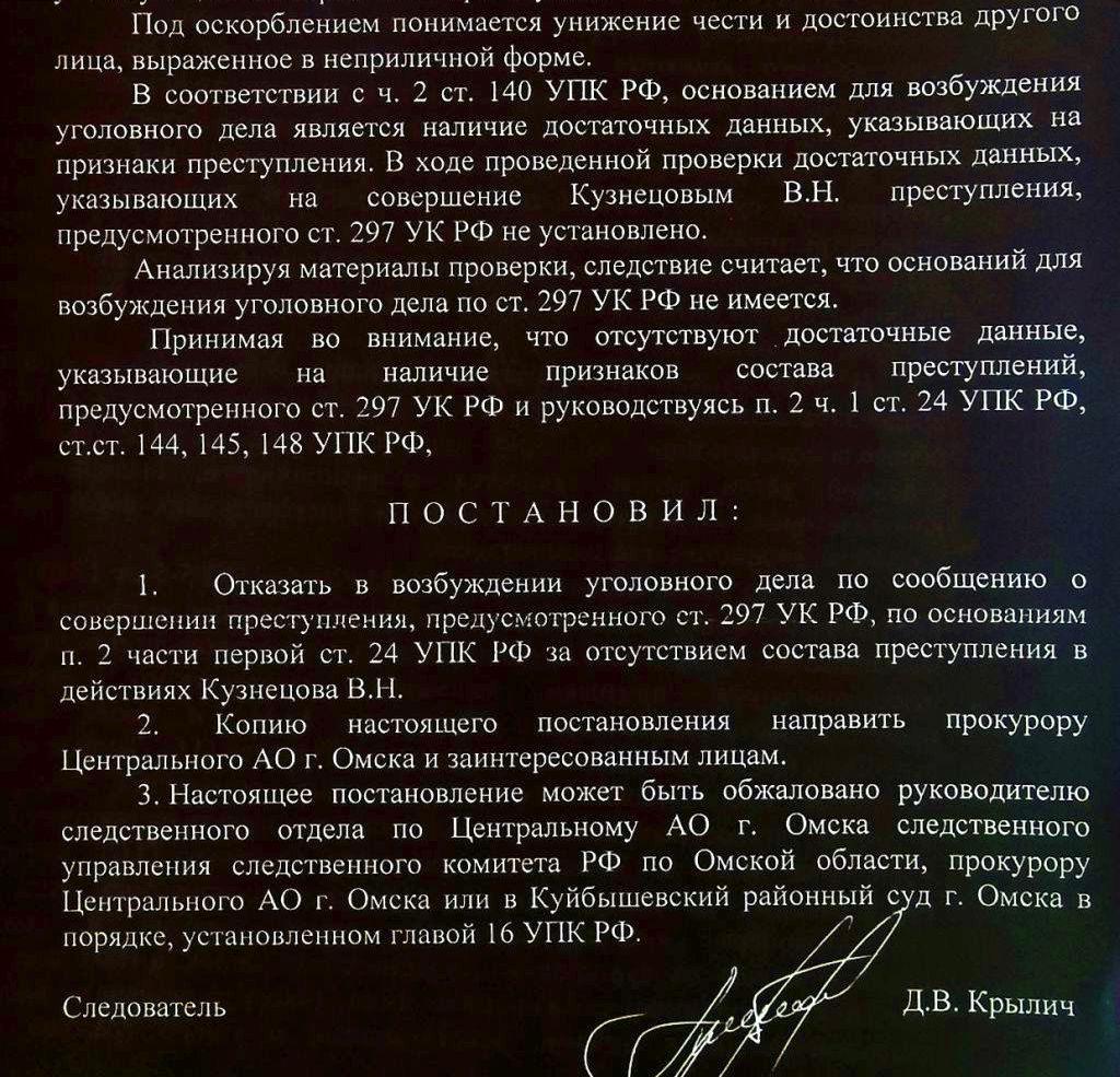 Отказ в возбуждении дела против Кузнецова
