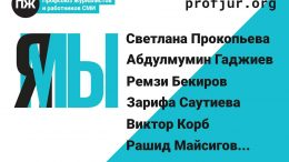 ЯМЫ Светлана Прокопьева