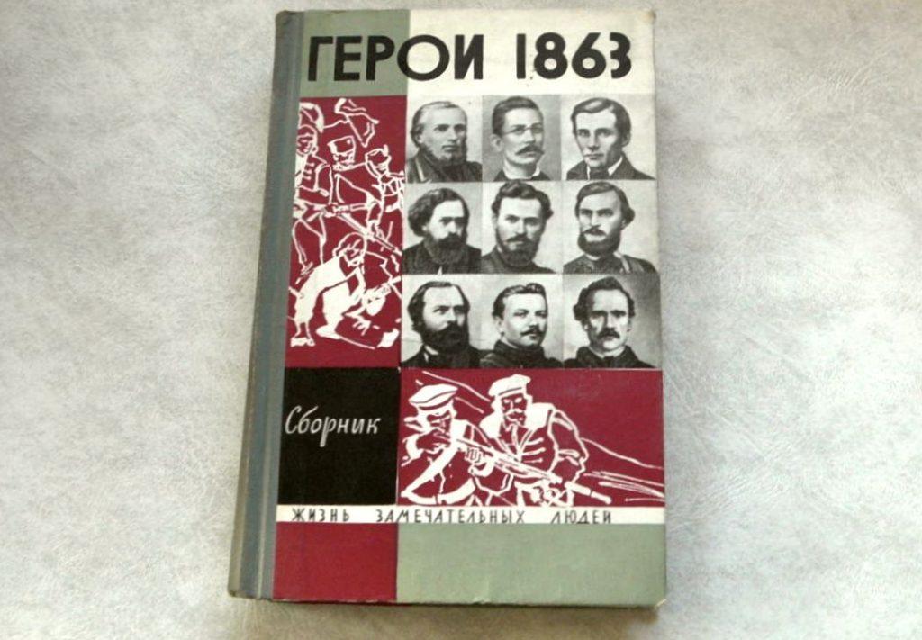 Герои 1863 года