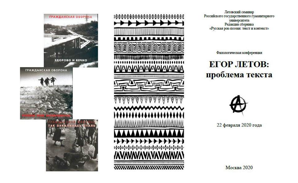 Научная конференция памяти Егора Летова