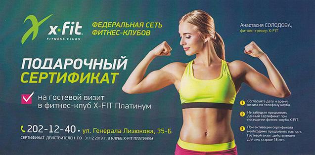 Сертификат на фитнес