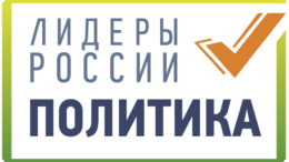 конкурс лидеры России политика