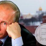 Путин и рубль