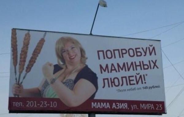 смешная реклама еды