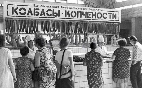 колбаса СССР