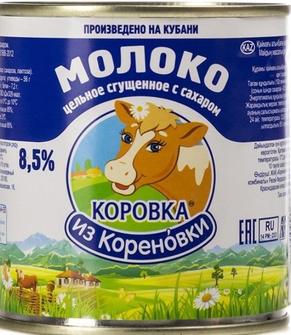 сгущенное молоко Коровка из кореновки Краснодарская