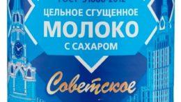 советское сгущенное молоко