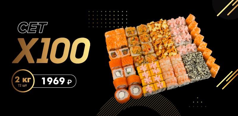 Акции на суши